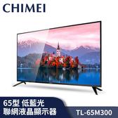【含運無安裝】 奇美 65吋4K HDR 低藍光聯網液晶顯示器+視訊盒 HDR聯網電視 TL-65M300
