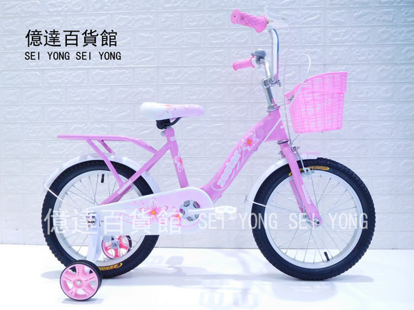 億達百貨館20483- 16吋 兒童腳踏車 兒童自行車 現在購買即送輔助輪和鈴鐺! 多款顏色可選~現貨特價