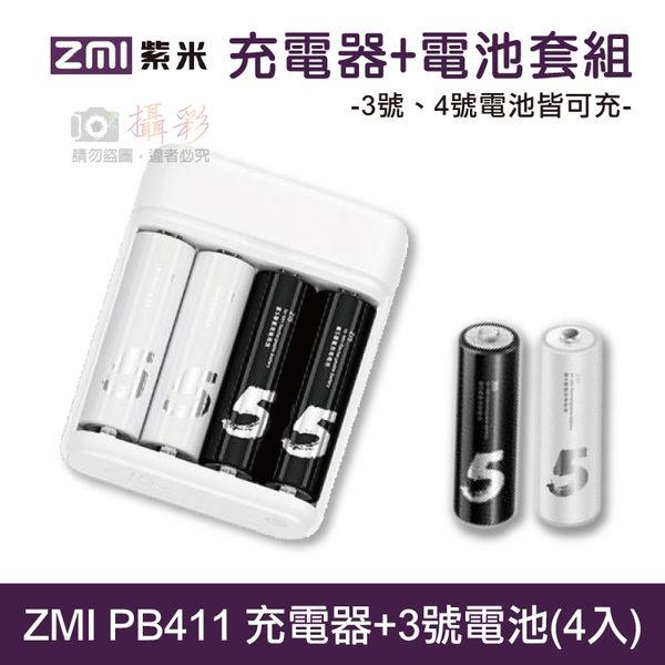 全新現貨@攝彩@ZMI 紫米 PB411 鎳氫電池充電器組 充電器電池套組 四充 3號4號電池供電設備 快速充電