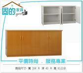 《固的家具GOOD》271-04-AKM (塑鋼家具)5.4尺木紋碗盤櫃【雙北市含搬運組裝】