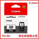 CANON 原廠黑色墨水匣 PG-88 原裝墨水匣 墨水匣 印表機墨水匣