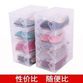 鞋子收納盒加厚透明抽屜鞋盒翻蓋【步行者戶外生活館】
