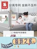 床圍欄寶寶兒童防摔床上擋板嬰兒防掉大床邊欄桿通用床護欄品牌【風鈴之家】