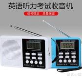 英語聽力考試專用學生收音機FM調頻大學 三級4級四六級四級收音【限時八五折】