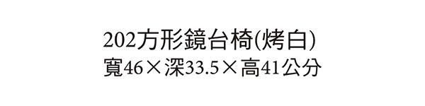 【森可家居】202方型鏡台椅(烤白) 7JX122-10 白色 化妝椅