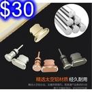 兩件式防塵塞 蘋果 / TYPE-C 耳機孔+充電孔 鋁合金防塵塞手機金屬耳機塞【J185】