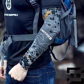 冰絲防曬袖套男士手臂遮陽套袖紫外線騎行袖子女夏季【左岸男裝】