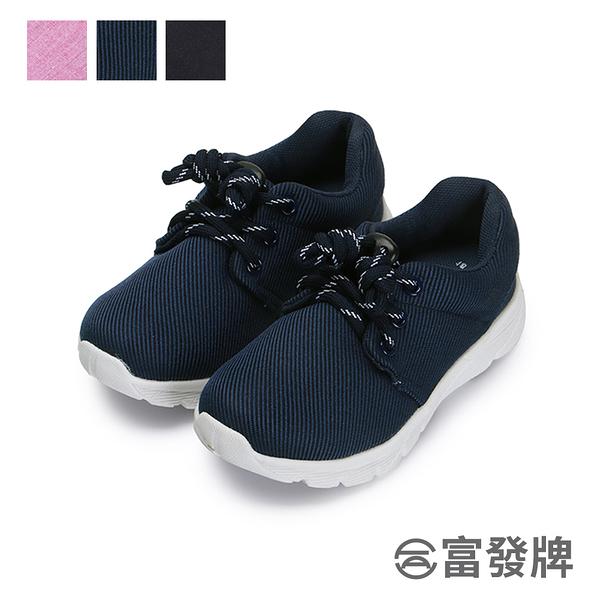 【富發牌】跑跳運動兒童休閒鞋-黑/藍/粉 33AQ72