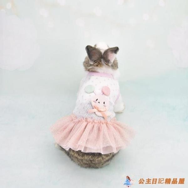 兔兔裙子荷蘭豬兔子衣服茶杯犬吉娃娃奶狗寵物衣小型犬【公主日記】