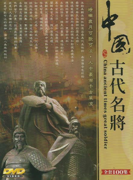 中國古代名將 DVD 全100集 ( 購潮8)