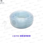 PVC塑膠透明軟管 排水管 4分 100m