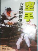 【書寶二手書T6/體育_JGI】空手六週絕對強化_Hirokazu Kanazawa,朱