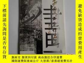 二手書博民逛書店罕見安慶書畫作品選Y139793 張塑生 等 安慶迎江區書畫協會