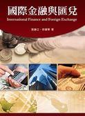 國際金融與匯兌