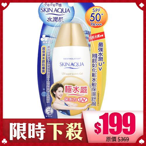 曼秀雷敦 SKIN AQUA 水潤肌超保濕水感防曬露SPF50 80g【BG Shop】