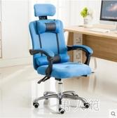 電腦椅家用辦公網布職員升降轉可躺休閒座椅子 QW8809『男人範』