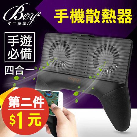 手機散熱器 遊戲手把支援安卓蘋果手機 支架 行動電源【NQ-ZO6】