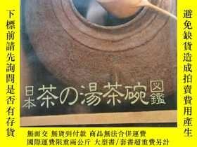 二手書博民逛書店日本茶之湯茶碗圖鑒罕見昭和陶磁工匠556人556件茶碗作品大賞!人間國寶與陶瓷