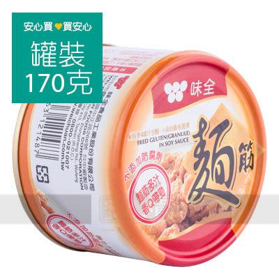 【味全】麵筋170g/罐,全素,不添加防腐劑