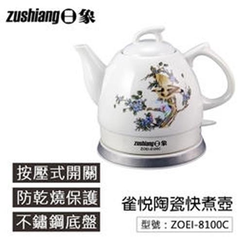 【日象】雀悅陶瓷快煮壺 1.0L 按壓式開關 304不鏽鋼 防乾燒 導熱快 開水壺 電茶壺 煮水壺 ZOEI-8100C