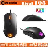 [地瓜球@] 賽睿 SteelSeries Rival 105 光學 滑鼠 RGB 電競 遊戲