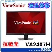 軒揚pcgoex 優派 ViewSonic 24型 超值螢幕 VA2407H 電腦螢幕 液晶螢幕