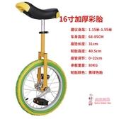 獨輪車 獨輪車自行車競技單輪車兒童成人加厚鋁合金圈加厚車架平衡車T 5色