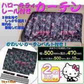 【震撼精品百貨】Hello Kitty 凱蒂貓~Hello Kitty 凱蒂貓車用窗簾(2入/黑色多臉)
