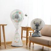 風扇罩韓式全包式電風扇防塵罩落地扇罩子風扇套家用風扇罩保護套