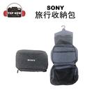SONY 旅行收納包 旅行盥洗包 化妝包 可收納小配件 隨身清潔用品 可掛在掛鉤上