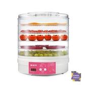 干果機 小型食品烘干機干果機水果蔬菜肉類寵物溶豆食物風干機家用T 交換禮物