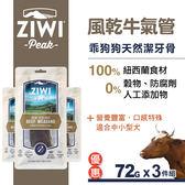 【SofyDOG】ZiwiPeak巔峰 乖狗狗天然潔牙骨-牛氣管 三件組