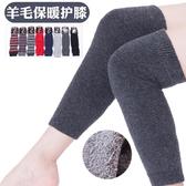 40cm加長中老年抗寒羊毛毛圈保暖護膝護腿襪男女通用襪套 探索先鋒