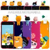 KAKAO FRIENDS 派對公仔軟殼 手機殼│S7 Edge S8 S9 S10 Note5 Note8 Note9│z8127
