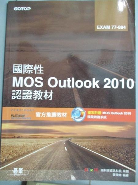 【書寶二手書T7/電腦_QGD】國際性MOS Outlook 2010認證教材_黃國修