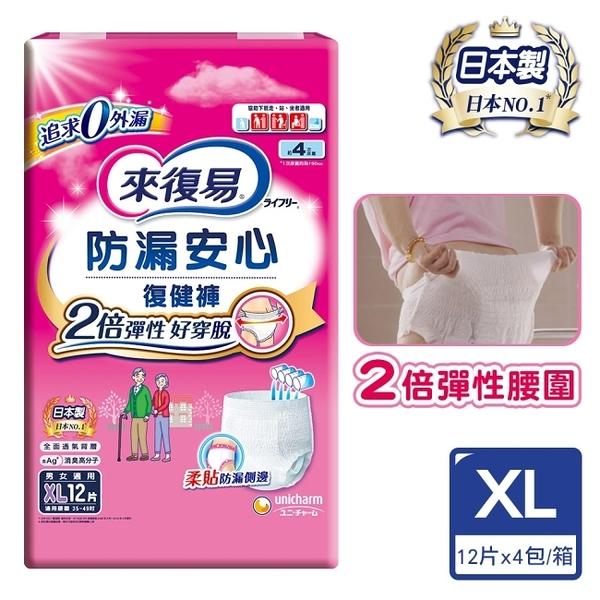 來復易 防漏安心復健褲(XL)(48片/箱)-箱購