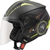 【東門城】ASTONE RST AQ5 消光黑/黃 3/4罩安全帽 通風佳 輕量化