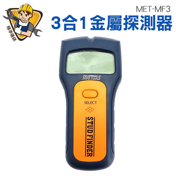 《精準儀錶旗艦店》水電工具 金屬探測計 異物 金屬 帶電 三合一 MET-MF3