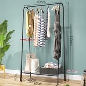 衣帽架 單桿式涼衣架落地簡易晾衣桿家用臥室內曬衣架摺疊陽台掛衣服架子T 2色