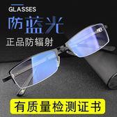 防輻射眼鏡男女平光抗藍光疲勞玩電腦手機護目無度數保護眼睛