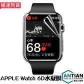Apple Watch 5 4 3 2 水凝膜 6D曲面 滿版 軟性 保護膜 iWatch 38/40/42/44mm 透明 保護貼