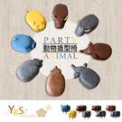 小椅 PARTY動物造型椅凳(多款可選)【YKS】YKSHOUSE