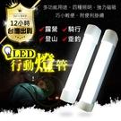 【免運費 露營燈 LED燈 磁鐵燈管】緊...
