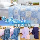奈米冰涼紗 5x6尺雙人涼被【多款可選】可機洗 、透氣舒服、自然涼感、MIT台灣製造
