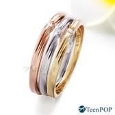 戒指 ATeenPOP 正白K 尾戒 晶鑽三環 可拆開單獨配帶