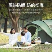 帐篷帳篷戶外野營加厚全自動室內露營裝備野外防雨防暴雨便攜式可折疊LX 宜室家居