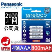 國際牌 Panasonic eneloop 4號800mAh 低自放鎳氫充電池(可充電約2100次)x8顆(日本製造/總代理商公司貨)