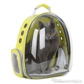 貓包寵物太空包貓咪外出包便攜背包雙肩狗狗外帶透明艙透氣 阿卡娜