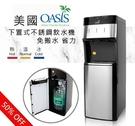 美國OASIS下置式飲水機  贈現金券$500 /台 可折抵加購桶裝水
