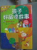 【書寶二手書T6/兒童文學_XAB】孩子好品德故事_亨利二世_附光碟